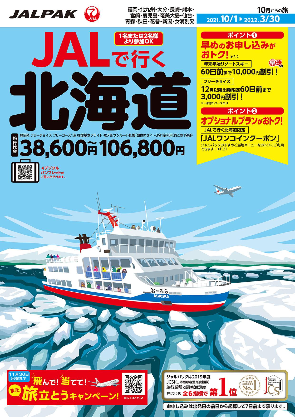JALで行く北海道パンフ1